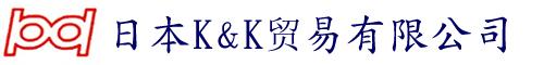 日本K&K贸易有限公司