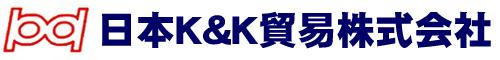 日本K&K貿易株式会社
